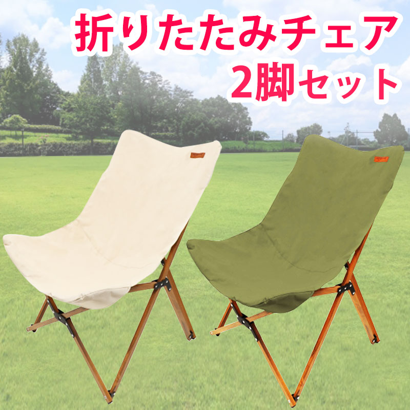 HITORHIKE ポータブルチェア 2脚セット(ホワイト・グリーン)