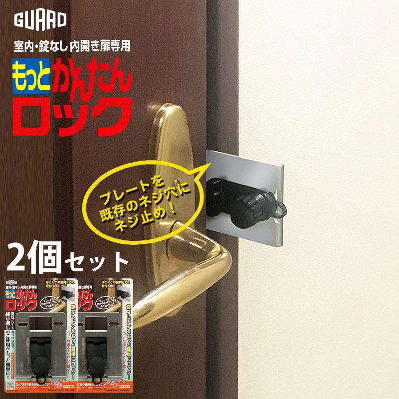 室内錠なし内開き扉用 補助錠 もっとかんたんロック No.260M 2個セット