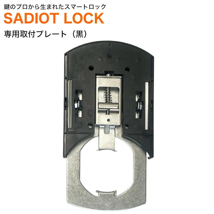 SADIOT LOCK Plate (サディオロック専用プレート)黒