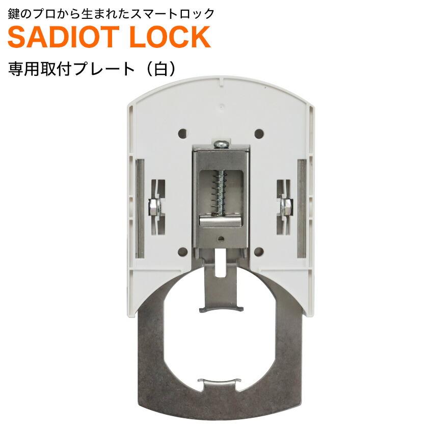 SADIOT LOCK Plate (サディオロック専用プレート)白