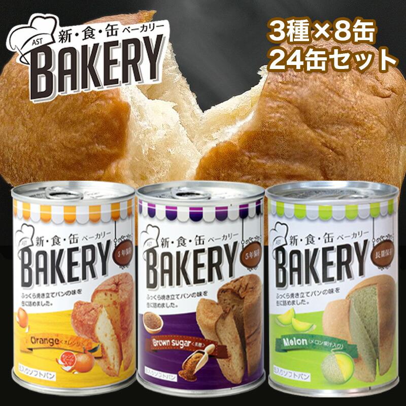 新食缶ベーカリー 4缶コンプリートセット×5セット
