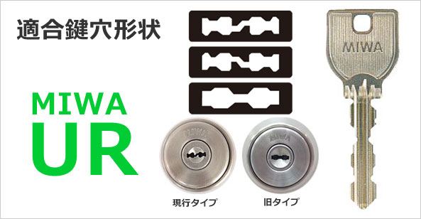 適合鍵穴形状UR