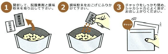 安心米おこげカレー味の食べ方
