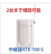 中継器RTX-100-S