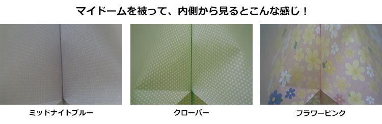 マイドームを被って、内側から見るとこんな感じ