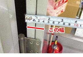 ドア厚を測る