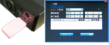 USBメモリに映像をバックアップ