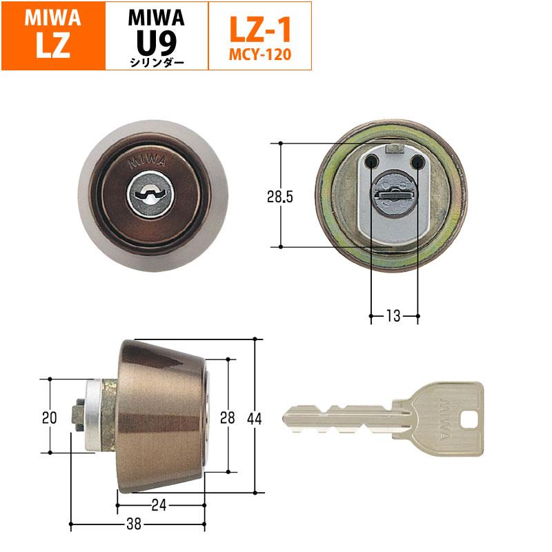 MIWA(美和ロック)交換用U9シリンダーLZ1用 セラミックブロンズ仕上(MCY-120)