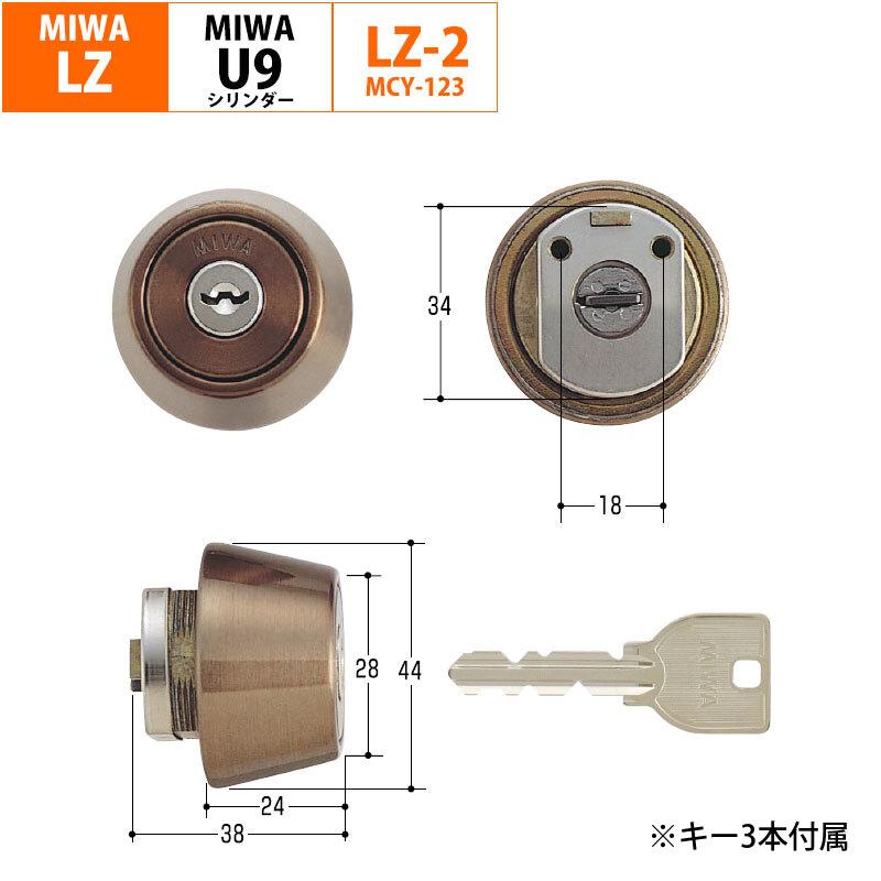 MIWA(美和ロック)交換用U9シリンダーLZ2用 セラミックブロンズ仕上(MCY-123)