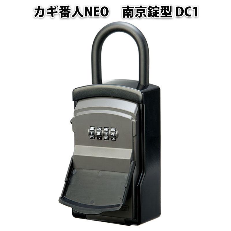 キーボックス カギ番人NEO(ネオ) 南京錠型DC1