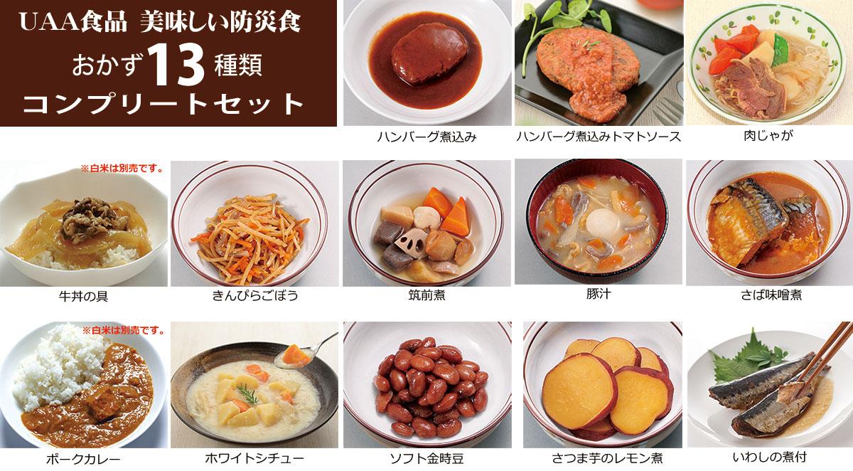 美味しい防災食 おかず12種類コンプリートセット
