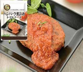 ハンバーグ煮込みトマトソース
