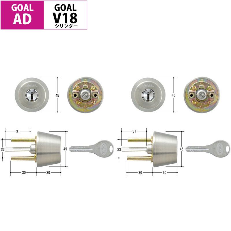 GOAL(ゴール)AD用V18交換シリンダー シルバー色 2個同一キー(GCY-259)
