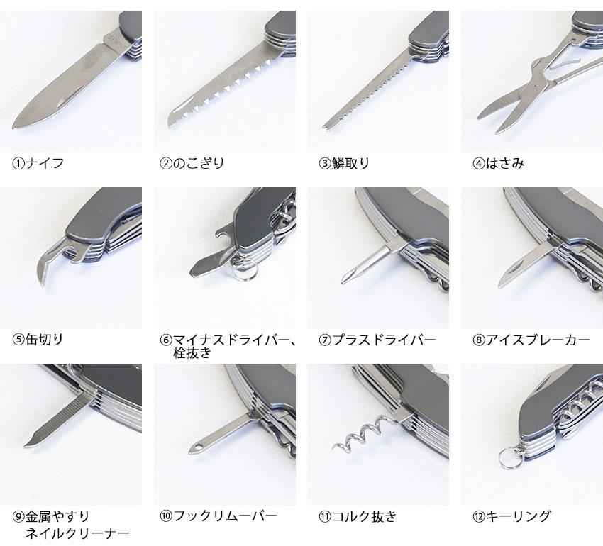 ナイフやドライバーなど全13機能搭載!