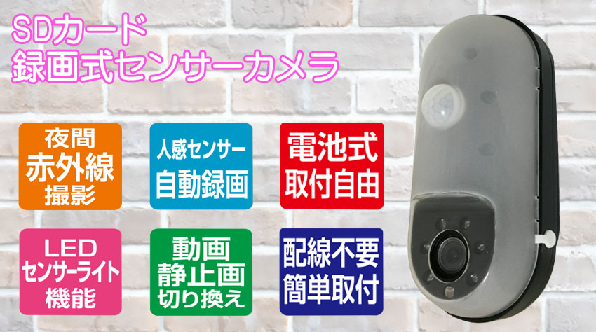 センサーカメラ紹介画像