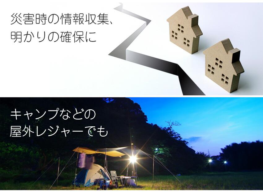 地震などの災害時、キャンプなどのアウトドアで役立ちます