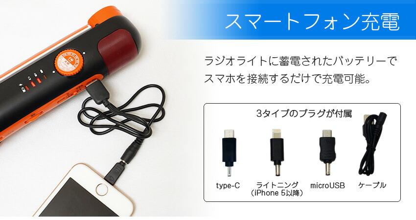 iPhoneなど様々な機種のスマートフォンの充電ができます。