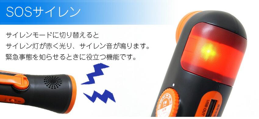 モード切替でサイレン灯、音が鳴り緊急事態を知らせる機能つき