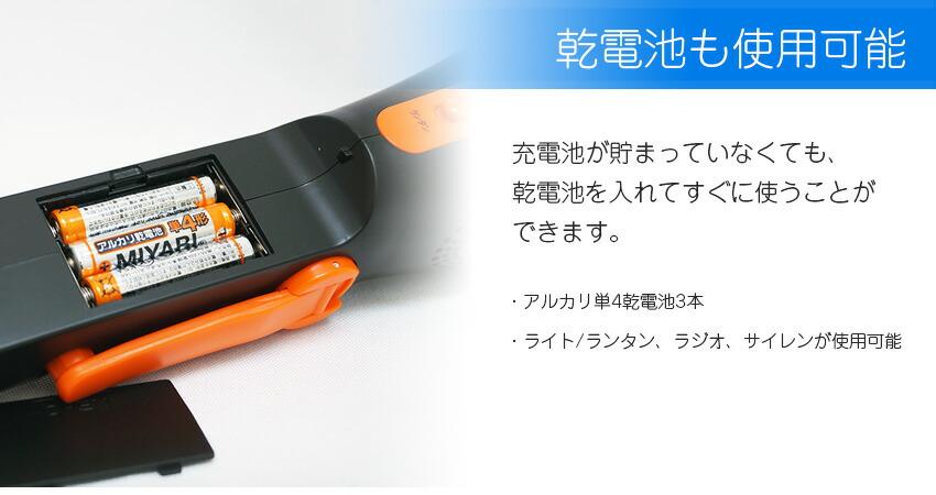 充電池が溜まっていなくても、いざという時に電池を入れても使えます。