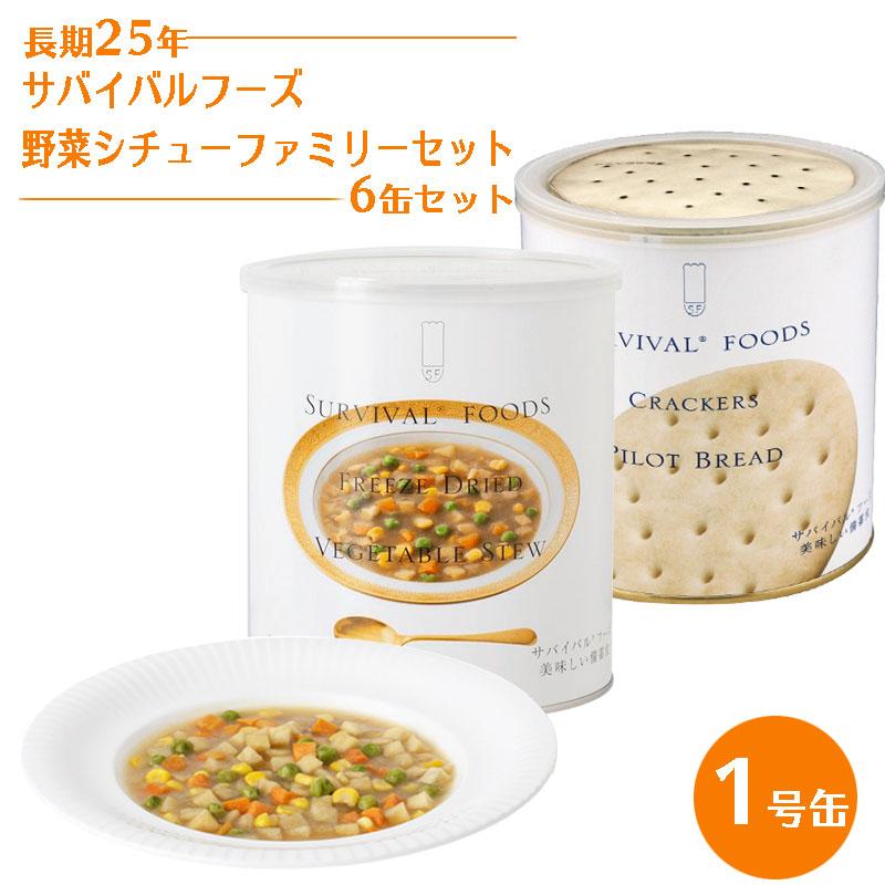 25年保存 サバイバルフーズ 野菜シチューファミリーセット  1号缶