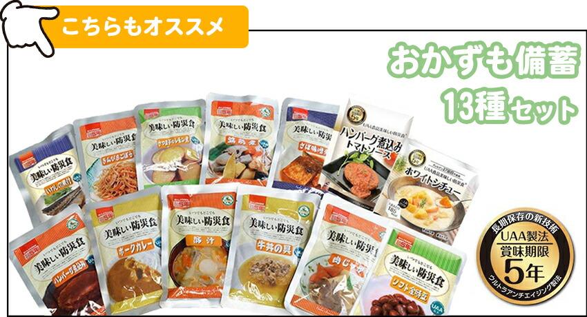 美味しい防災食13種セット