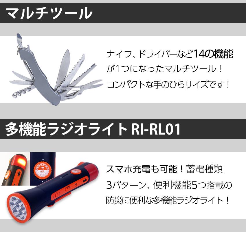 マルチツール・多機能ラジオライト