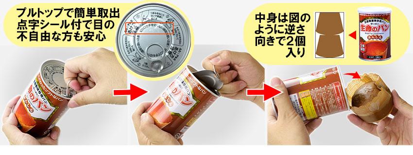 イージーオープン缶で簡単に開けられます