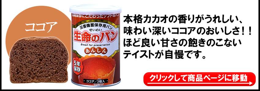 5つの味 ココア