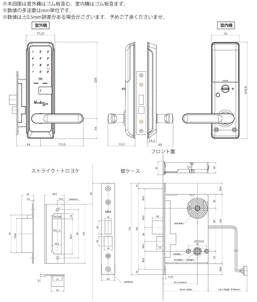 LC-105寸法図(外形図・切欠図)