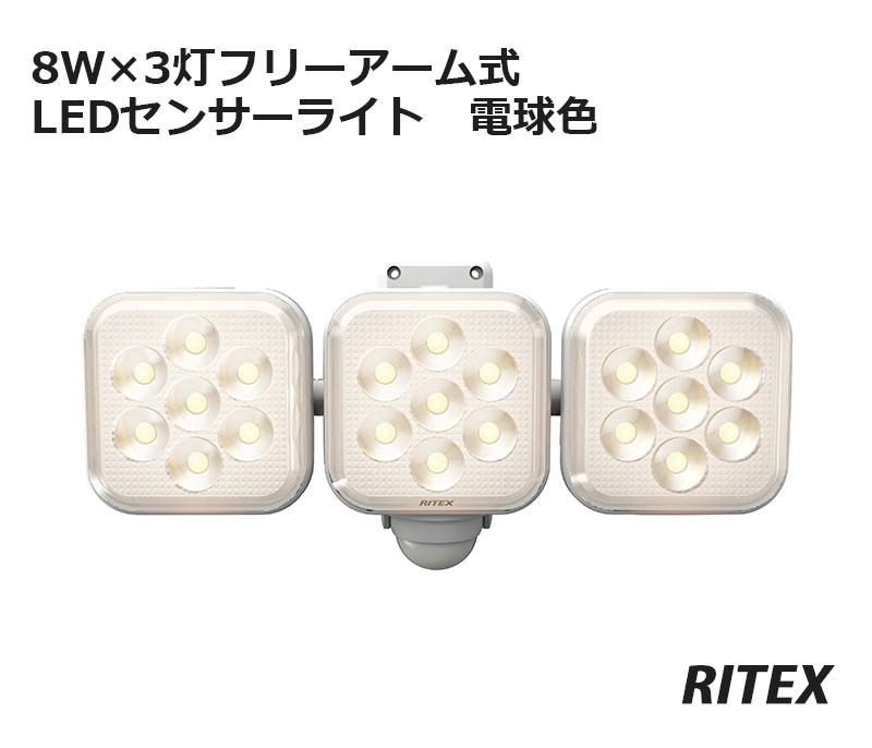 ムサシ RITEX(ライテックス) LEDセンサーライト 8W×3灯 電球色 フリーアーム100V LED-AC3025