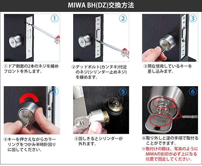 MIWA BHシリンダー交換方法