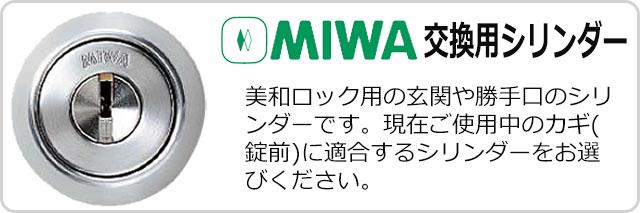 MIWA(美和ロック)交換用シリンダー一覧