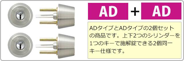 GOAL(ゴール)AD+AD用交換シリンダー一覧