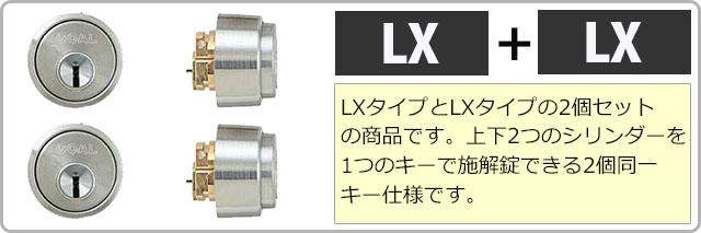 GOAL(ゴール)LX+LX用交換シリンダー一覧