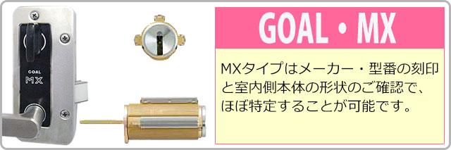 GOAL(ゴール)MX用交換シリンダー一覧