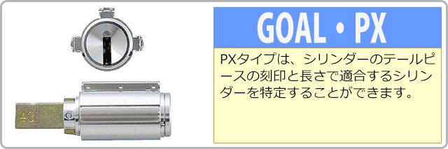 GOAL(ゴール)PX用交換シリンダー一覧