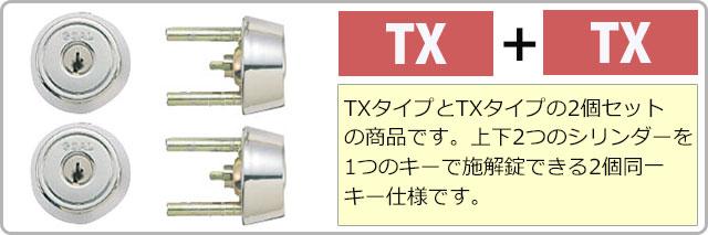 GOAL(ゴール)TX+TX用交換シリンダー一覧
