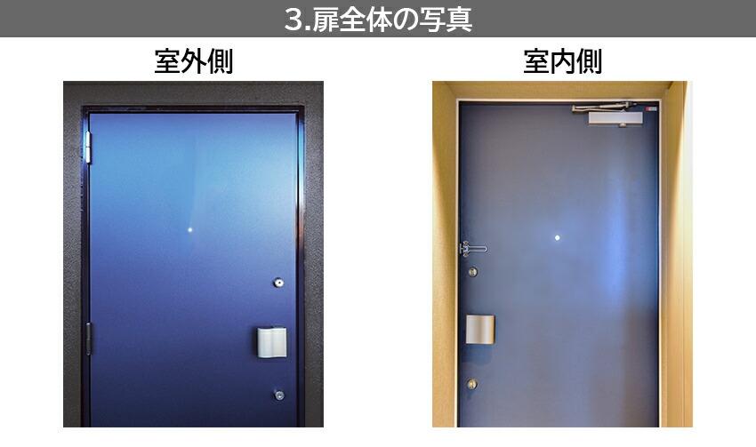 ドアの種類の確認
