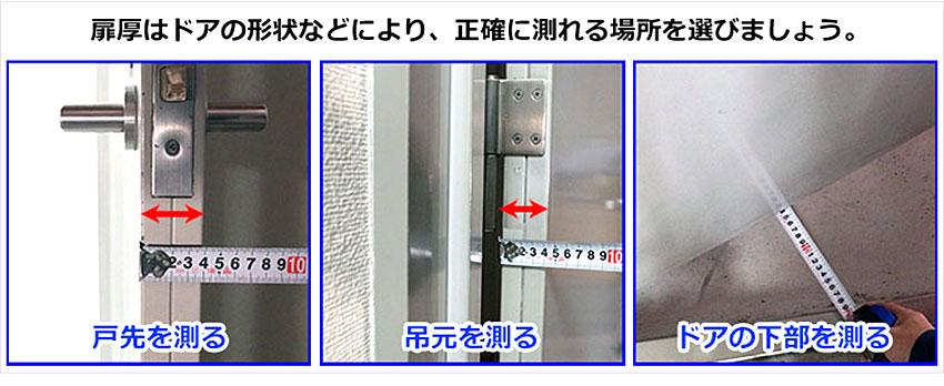ドアの厚み測定方法