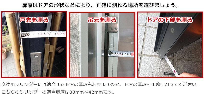 ドアの厚みの確認