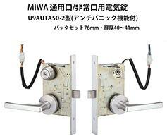 MIWA 電気錠