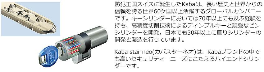 Kabaの最上級シリンダー