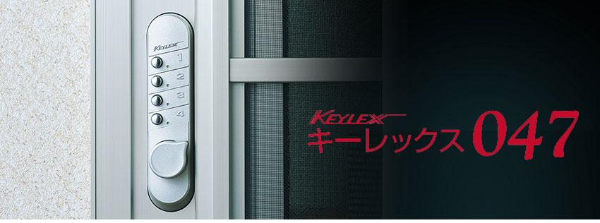 キーレックス047シリーズ