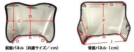 本体サイズ(防刃パネル 前面/背面)