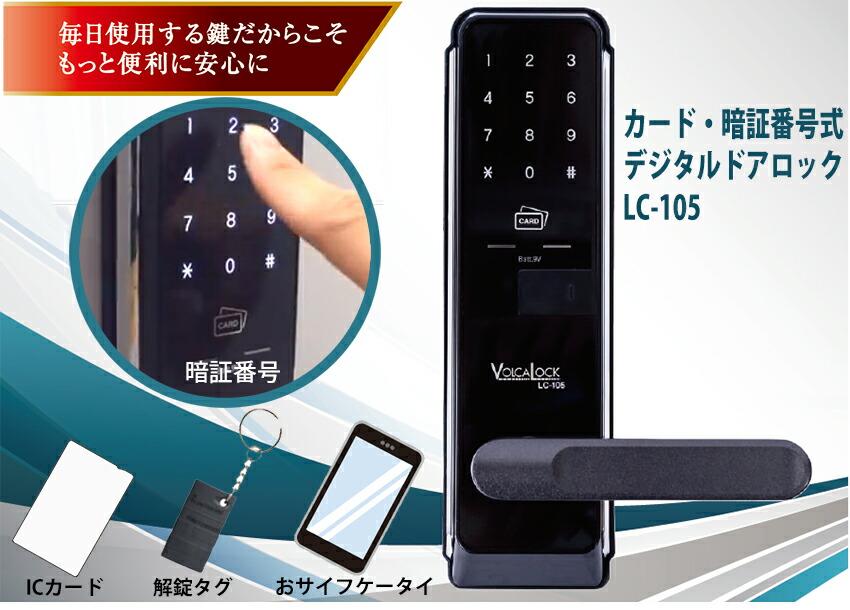 ロックマンジャパン デジタルドアロックLC-105