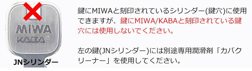 鍵にMIWA/KABAと刻印されている鍵穴には使用しないでください