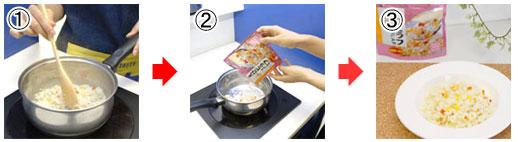 マジックライス調理方法(鍋使用)