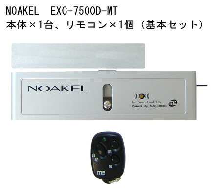 リモコンロック NOAKEL(ノアケル)