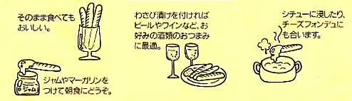スティックパンの特徴