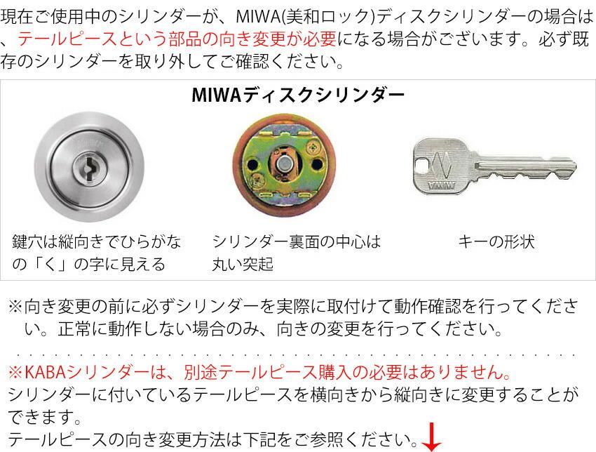 MIWAディスクシリンダーの場合